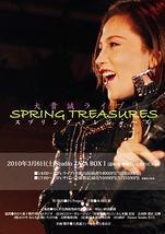 大貴誠ライブ! SPRING TREASURES