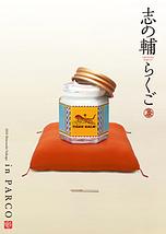 志の輔らくご in PARCO 2010