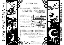 【公演中止】モノクロsToRy BooK