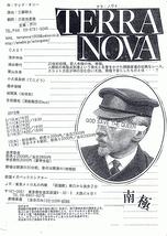 テラ・ノヴァ