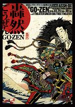 轟然~GO-ZEN~