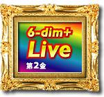 6-dim+Live(ロクディムライブ)