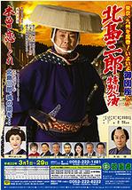 北島三郎 特別公演