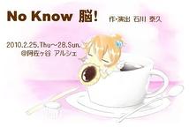 No Know 脳!