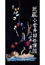 武蔵小金井四谷怪談