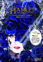 HAMLET-青い薔薇のくちづけ-