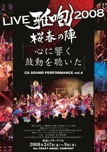 LIVE雅咆2008~桜春の陣