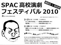 SPAC高校演劇フェスティバル2010