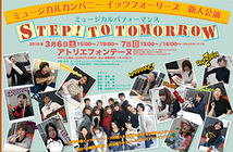 Step! to Tomorrow