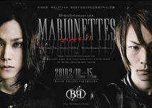 MARIONETTES-マリオネッツ-