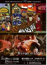 「オレンヂ商店街」+「Kiranの時間」
