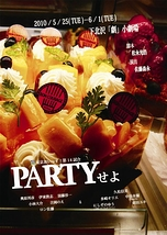 PARTYせよ