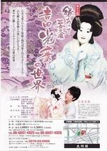 第12回 「縁あって」~乙女文楽・吉田光華の世界