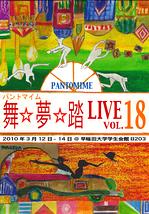 パントマイム舞☆夢☆踏LIVE vol.18