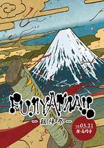 FUJIYAMA!!-殺陣祭-