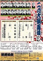 二月大歌舞伎