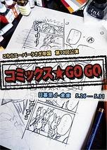 コミックス☆GO GO