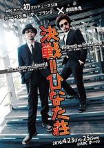 お〜い!久馬(ザ・プラン9)× 劇団赤鬼