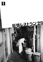 『妖怪レストラン 2D』