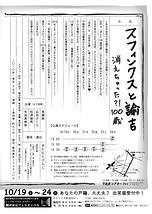 スフィンクスと諭吉〜消えちゃった100歳〜