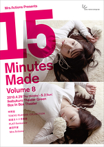 15 Minutes Made Volume8