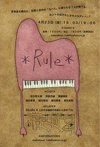 「*Rule*」