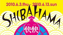 『SHIBAHAMA』  遂に本日千秋楽!!!当日券出ます!!ぜひぜひおこしください。