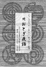 続おとぎ夜話(追加公演決定!)