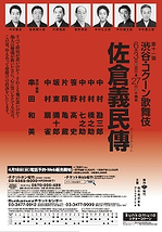 コクーン歌舞伎「佐倉義民傳」