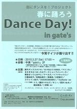 春に踊ろう! Dance Day!