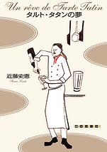 キキコトバ「タルト・タタンの夢」より〜ロニョン・ド・ヴォーの 決意