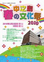 中之島春の文化祭2010