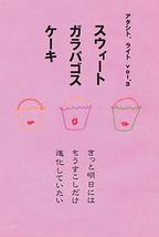 スウィート・ガラパゴス・ケーキ