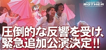 ピースピットVOL.11 『MOTHER』 緊急追加公演 in HEP HALL