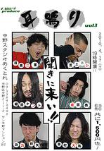 「耳鳴り」vol.1