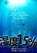 湿度15%