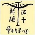 【公演終了・2010年12月再演決定!!】光子の裁判
