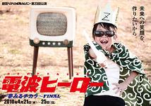 電波ヒーロー~夢みるチカラ~FINAL