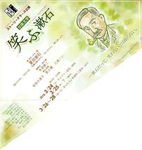 立体文学 『笑ふ漱石』