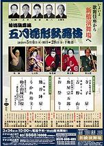 五月花形歌舞伎