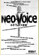 Neo・Voice ネオ・ヴォイス宣言