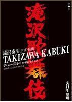 滝沢歌舞伎 -TAKIZAWA KABUKI-