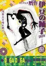 贋作 伊豆の踊子2010