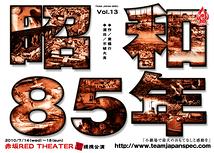 昭和85年