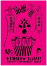 柴幸男クラス『さよなら東京』