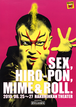 SEX,HIRO-PON,MIME & ROLL