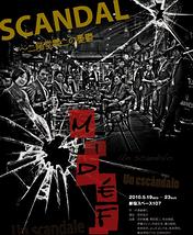 スキャンダル〜二階堂零二の憂鬱