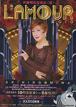 美輪明宏音楽会<愛> L'AMOUR2010