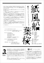 紙風船/葉櫻
