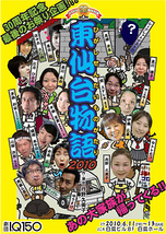 東仙台物語2010